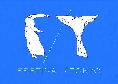 『フェスティバル/トーキョー20』の開催が決定 「想像力どこへ行く?」をテーマに8組のアーティストが参加