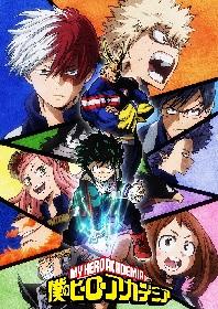amazarashiが、TVアニメ『僕のヒーローアカデミア』第2クールのOPテーマを描き下ろし