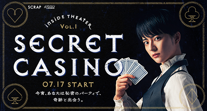Inside Theater Vol.1『SECRET CASINO』 メインビジュアル