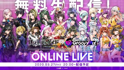 無観客ライブ『ロストディケイド & D4DJ Groovy Mix Presents ONLINE LIVE』無料生配信当日記念キャンペーン実施