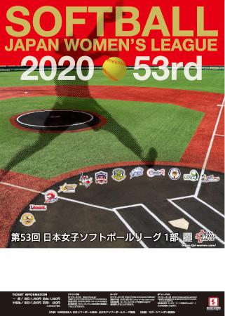 『第53回日本女子ソフトボールリーグ』1部リーグが9月5日(土)に再開される