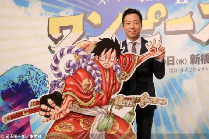 市川猿之助がルフィ、ハンコック、シャンクスに スーパー歌舞伎II『ワンピース』製作発表会