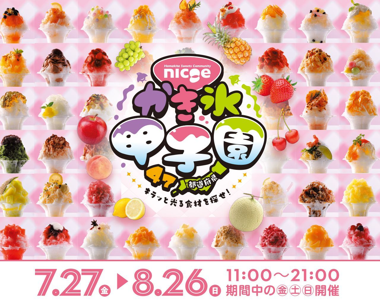 『nicoe(二コエ)かき氷甲子園 ~47都道府県 キラッと光る食材を探せ!~』