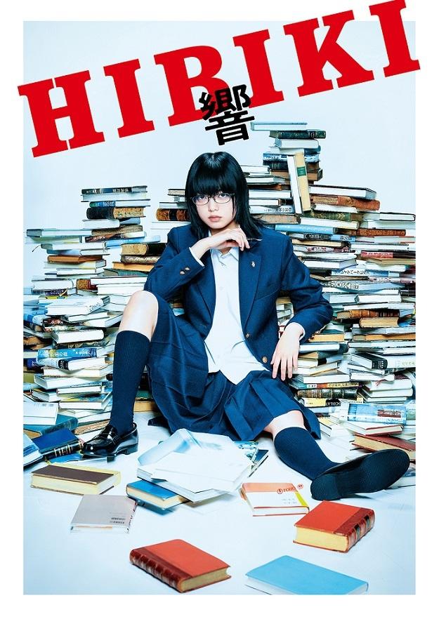 (C)2018 「響 -HIBIKI-」製作委員会 (C)柳本光晴/小学館