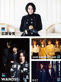 今年も東京オートサロンでLIVE STAGE開催! 広瀬香美やサンプラザ中野くんが出演