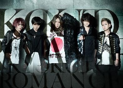 極東ロマンス、新メンバーRyujiが加入し再始動 新体制初シングル発売&ツアー開催を発表