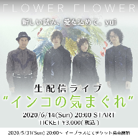 FLOWER FLOWER、「新しい試み、愛を込めて。」有料配信ライブ『インコの気まぐれ』をイープラス Streaming+にて開催