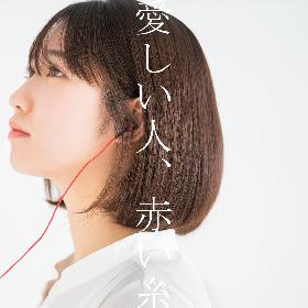 上野優華、新曲「愛しい人、赤い糸」を3月にデジタルリリース シンガーソングライター・川崎鷹也が楽曲初提供