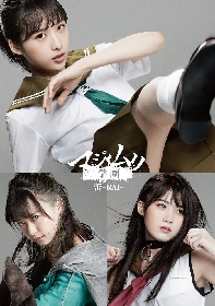 AKB48チーム8が出演、舞台『マジムリ学園』の2年後を描いた新作公演を上演