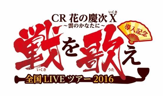 『CR 花の慶次X~雲のかなたに~』導入記念 戦を歌え –全国ライブツアー 2016–