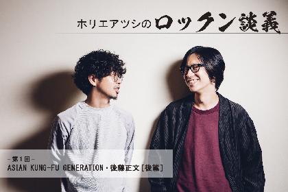 ホリエアツシのロックン談義 第1回:ASIAN KUNG-FU GENERATION・後藤正文【後篇】