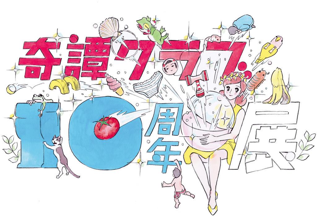 「奇譚クラブ10周年展」 ©タナカカツキ・KITAN CLUB