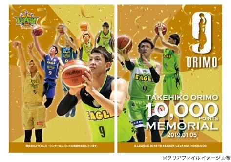 先着3,000名に「折茂選手10,000得点記念クリアファイル」をプレゼント
