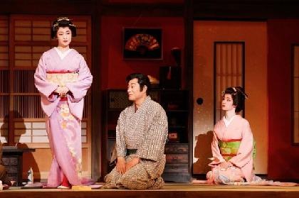 京の花街の風情と芸妓姉妹の美しさで魅せる! 明治座公演『祇園の姉妹』