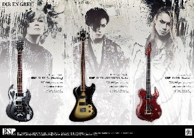 DIR EN GREY 薫、Die、Toshiyaモデルの最新シグネチャーギター&ベース発売決定