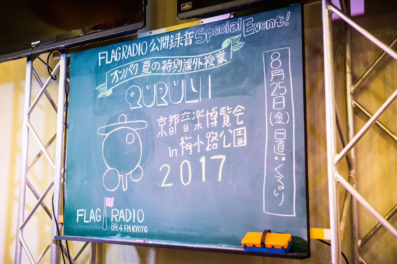 『京都音楽博覧会2017 IN 梅小路公園』 撮影=森好弘