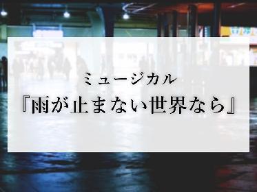 俳優・西川大貴が構成・作詞したミュージカル『雨が止まない世界なら』ポエトリーリーディング動画公開