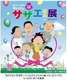 最後の開催地、東京凱旋決定!「ありがとう45周年!みんなのサザエさん展」