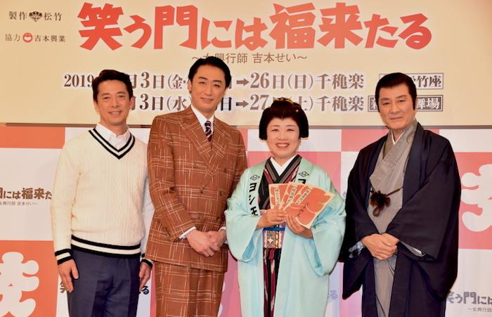 西川忠志、喜多村緑郎、藤山直美、田村亮(左から)