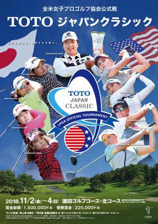 日米のトップ選手が集結する『TOTOジャパンクラシック』が11月2日(金)に開幕する