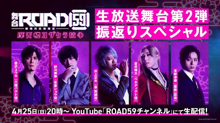 『ROAD59 -新時代任侠特区-生放送~舞台第2弾振返りスペシャル~』