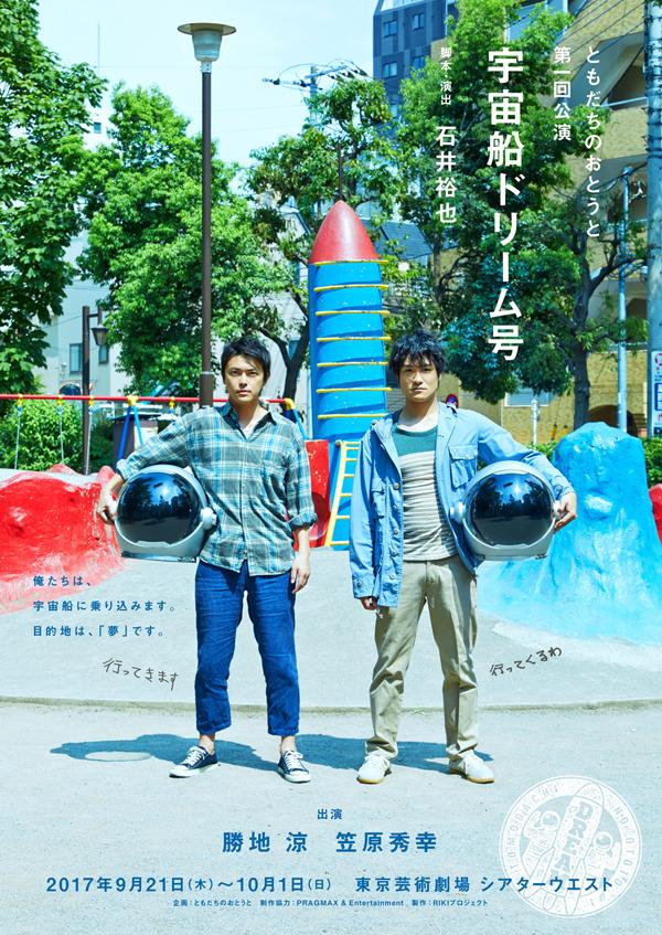 ともだちのおとうと 第一回公演『宇宙船ドリーム号』チラシビジュアル (C)ともだちのおとうと/RIKI プロジェクト