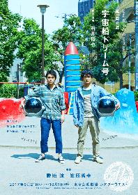 勝地涼と笠原秀幸による演劇ユニット「ともだちのおとうと」第一回公演『宇宙船ドリーム号』が9月シアターウエストにて上演