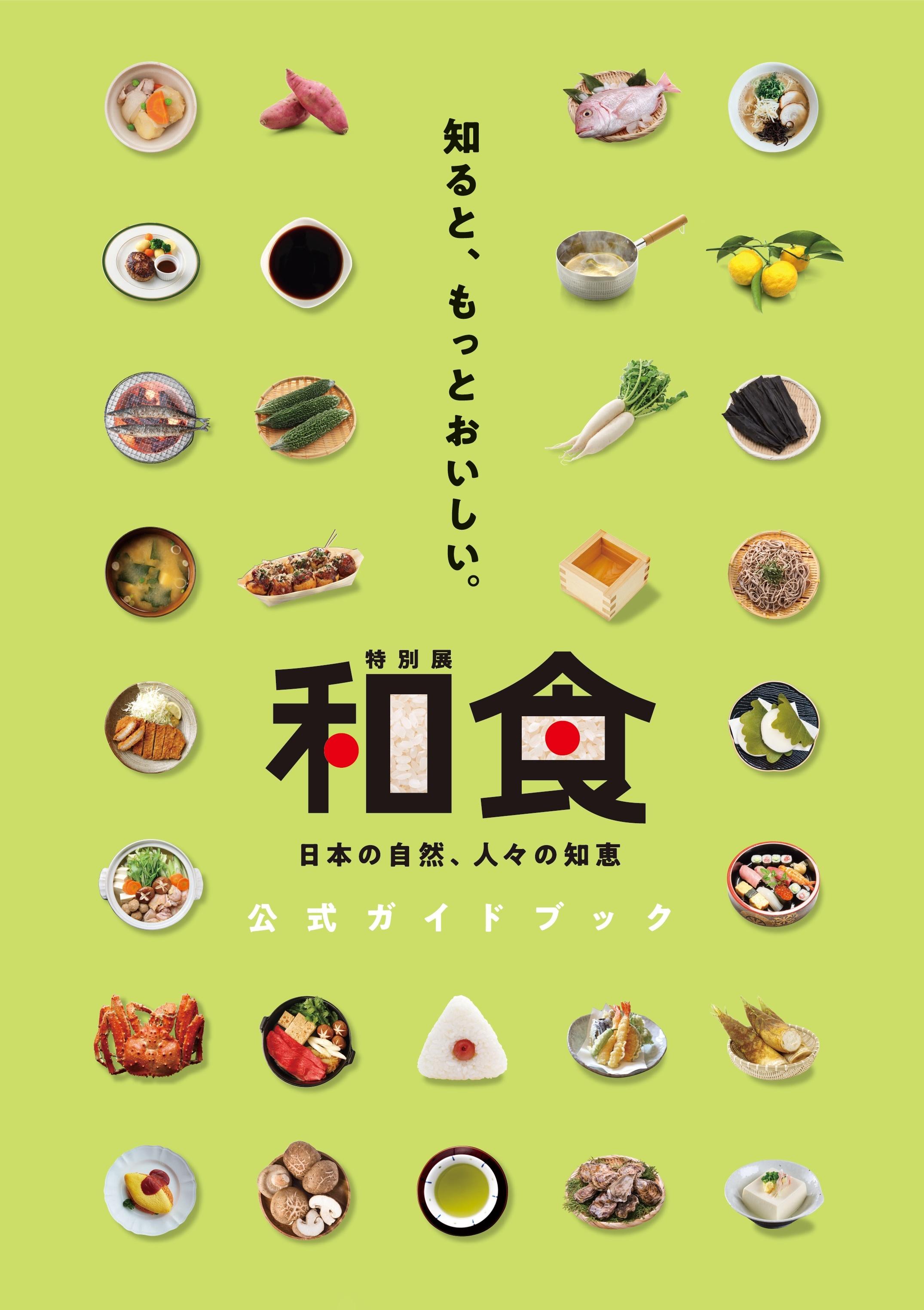 公式ガイドブック(B5判 160ページ):2,420円(税込)