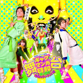 『舞台 増田こうすけ劇場 ギャグマンガ日和』新作の追加公演が決定!記念イベントに追加出演者も