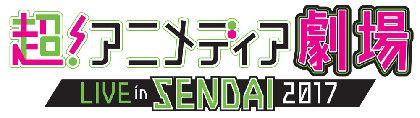 『超!アニメディア劇場in仙台アニメフェス』 渡部優衣の出演が決定 チケットも一般発売