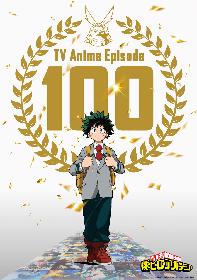 『僕のヒーローアカデミア』アニメ放送通算100話到達で記念ビジュアルが公開
