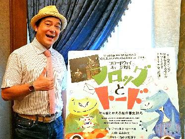 アメリカの名作絵本原作ミュージカル『フロッグとトード』、がま君役の川平慈英が大阪で見どころを語る!