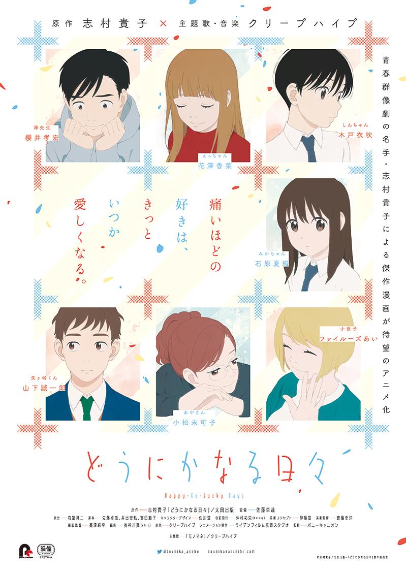劇場アニメ『どうにかなる日々』キービジュアル