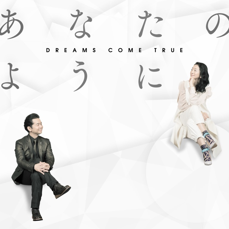 DREAMS COME TRUE「あなたのように」