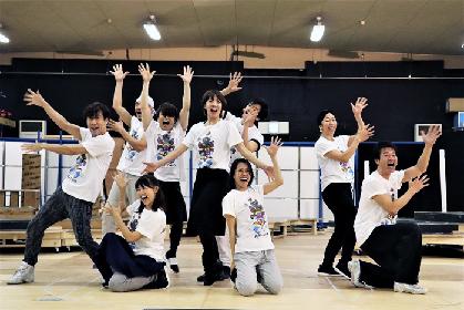 西川貴教が熱く、柚希礼音が切なく歌い上げる! 地球ゴージャス『ZEROTOPIA』稽古場レポート