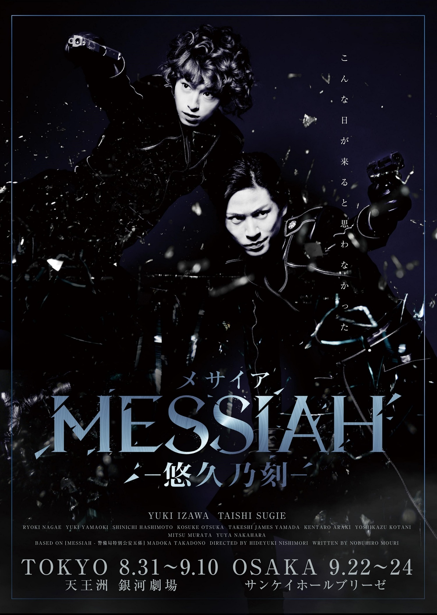 ⓒMESSIAH PROJECT ⓒ2017 舞台メサイア悠久乃刻製作委員会