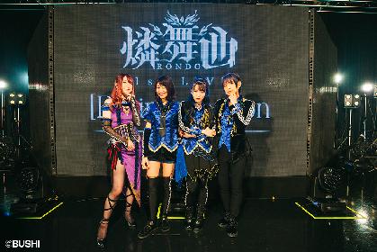 D4DJ燐舞曲・初の単独ライブ開催 富士急ハイランド・コニファーフォレストにて開催の「D4DJ D4 FES. -Be Happy- REMIX」にも出演