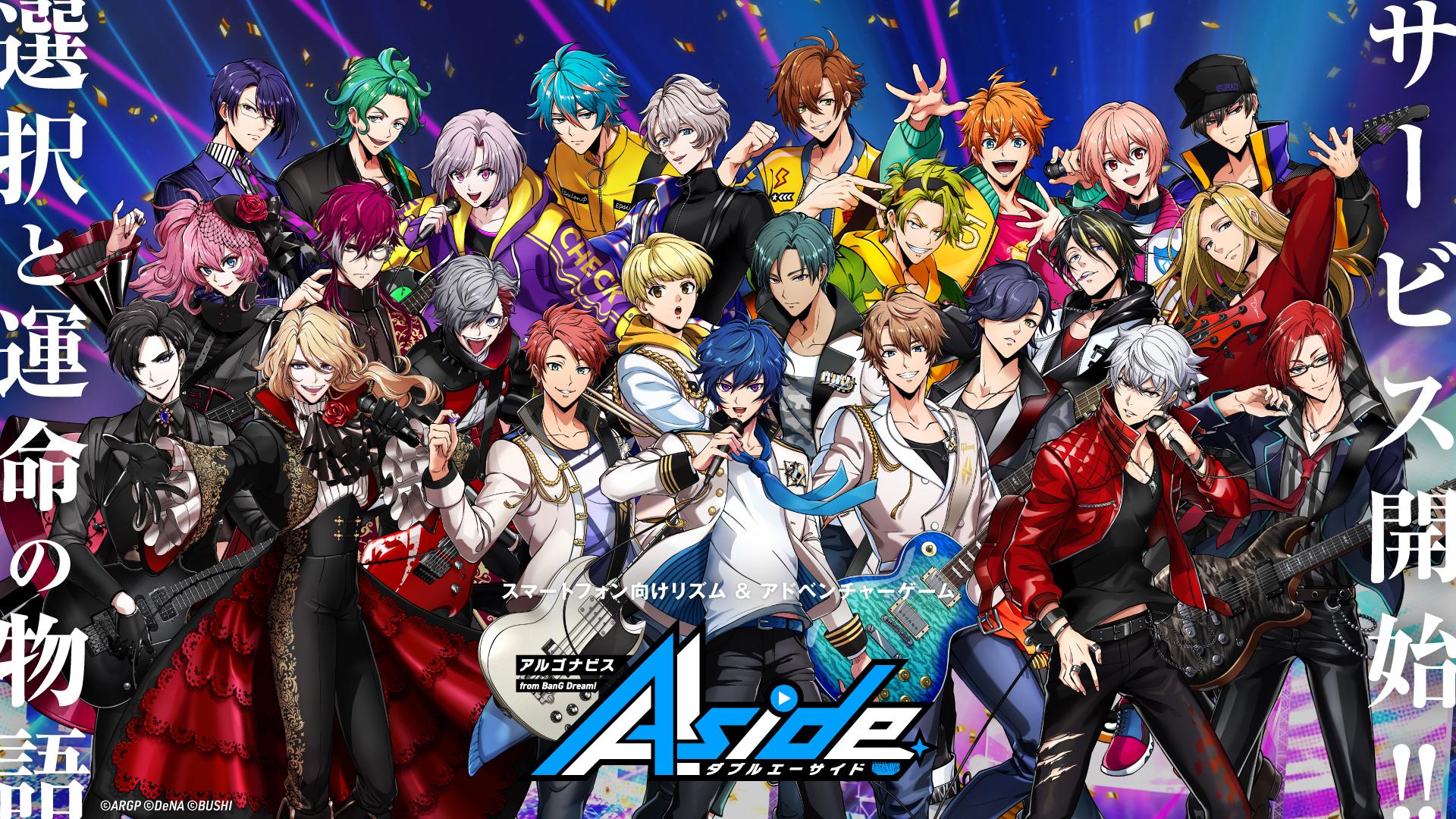 スマートフォン向けリズム&アドベンチャーゲーム『アルゴナビス from BanG Dream! AAside』