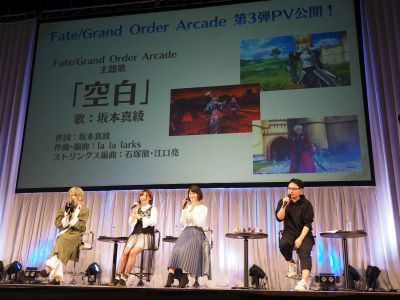 『FGO アーケード』の主題歌で、坂本真綾が歌う「空白」が流れる『FGO アーケード』の第3弾PVも公開された
