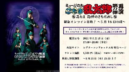 『ミュージカル「忍たま乱太郎」第11弾再演』の大阪公演中止を受け、キャストたちが11弾を振り返る特別番組の配信が決定