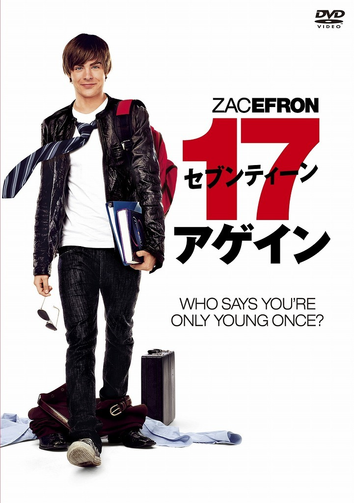 『セブンティーン・アゲイン』 ブルーレイ ¥2,381+税/DVD特別版 ¥1,429 +税 ワーナー・ブラザース ホームエンターテイメント  (C) 2009 New Line Productions, Inc. Distributed by Warner H