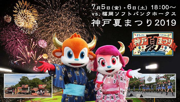 オリックス・バファローズが『神戸夏まつり2019』を開催する