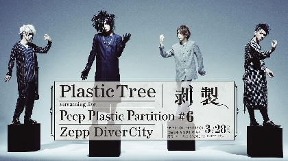 Plastic Tree、『Peep Plastic Partition #6剥製』を有観客&生配信で開催決定