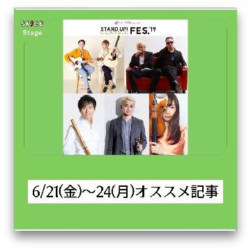 6/21(金)~24(月)オススメ舞台・クラシック記事
