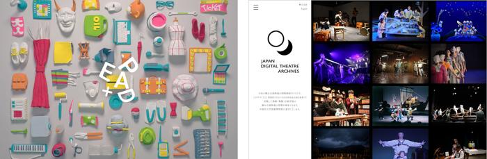 (左)EPADポータルサイトのキービジュアル、(右)Japan Digital Theatre Archivesのイメージ