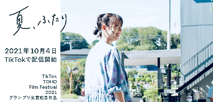 浜辺美波が主演する『夏、ふたり』が完成 井上音生、北村匠海らも登壇する披露イベントの TikTok LIVE 生配信が決定