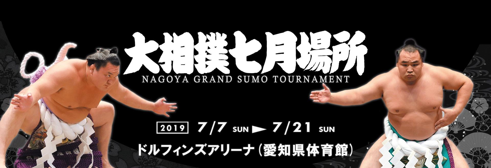 7月7日(日)に初日を迎える『大相撲七月場所』