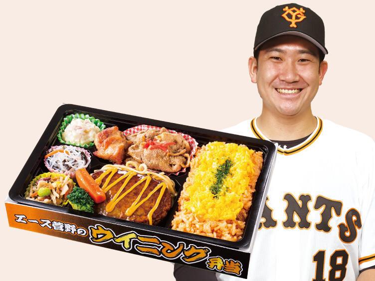 「エース菅野のウイニング弁当」1,600円(菅野智之)