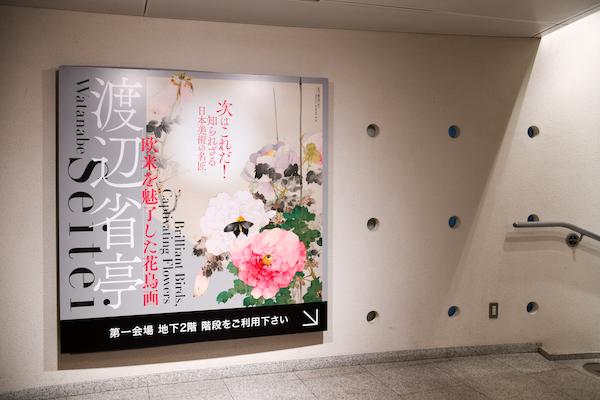 『渡辺省亭─欧米を魅了した花鳥画─』