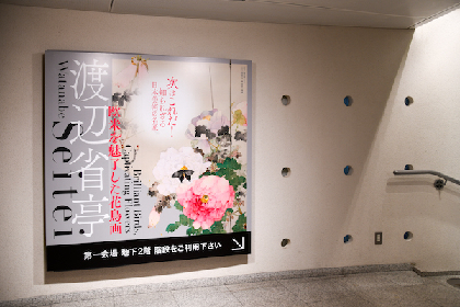 """日本画家として初めてヨーロッパに渡った""""知られざる名匠""""のすべて 『渡辺省亭─欧米を魅了した花鳥画─』鑑賞レビュー"""